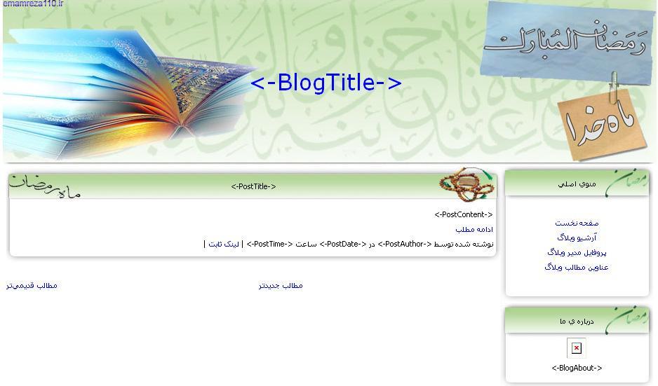 کد قالب زیبای رمضان برای بلاگفا
